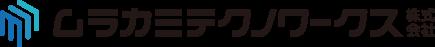 ムラカミテクノワークス株式会社